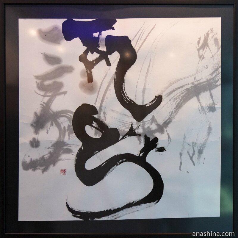 """Уекира Бэйкей (Япония). """"Дракон и тигр"""", Современный музей каллиграфии"""