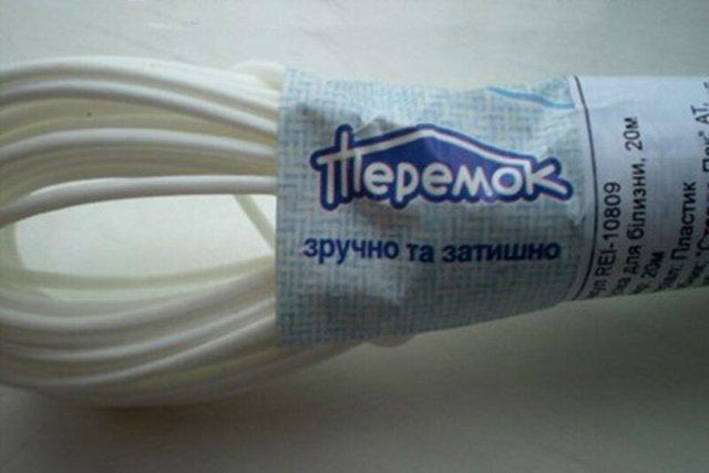 Уті путі   затишна мотузка