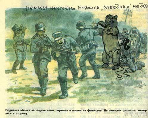 Немцы не очень боялись «заводных» медведей