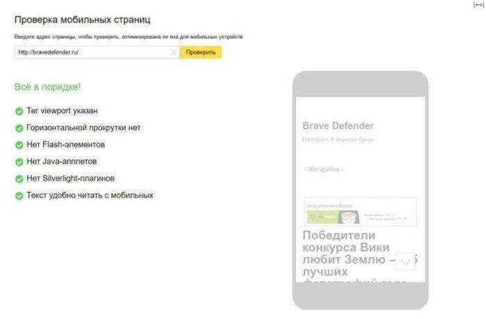 Как быстро сделать мобильную версию сайта