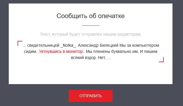 Как подшутить над сайтом с опечатками (редактирование HTML страницы в браузере)