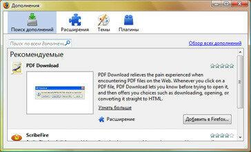 Максимум из возможностей Firefox 3