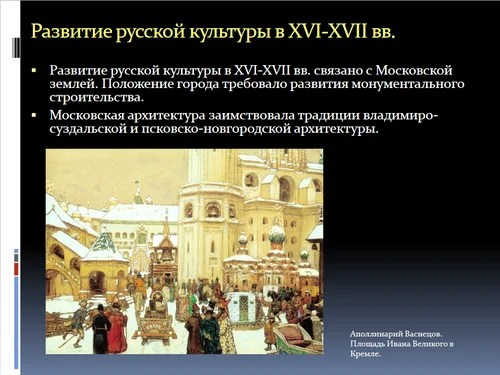 Архитектура Московского Царства XVI-XVII вв.