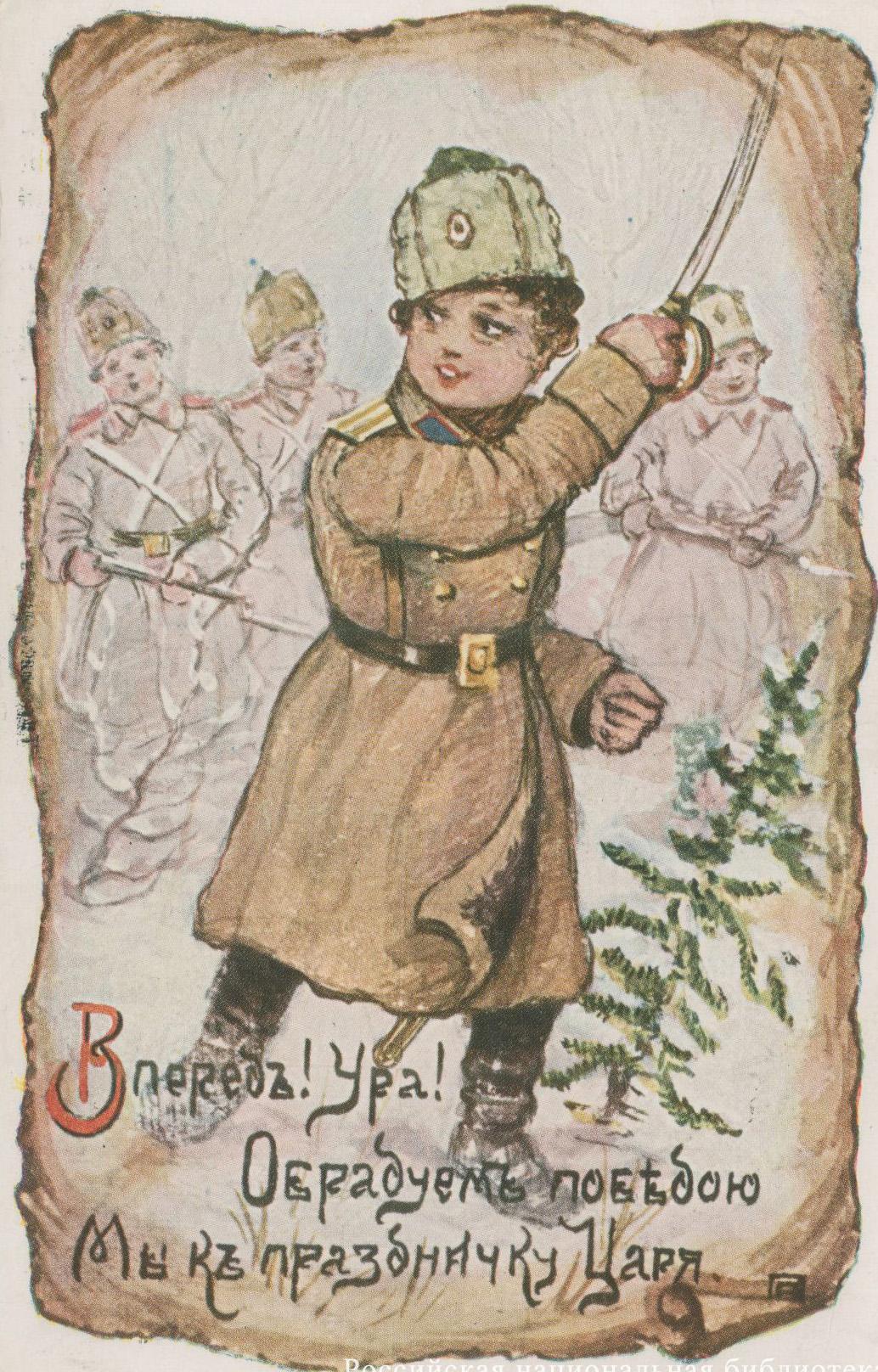Русские военные открытки