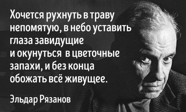 В память великого режиссера: 10 лучших фильмов Эльдара Рязанова