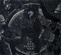 Burial Choir >  Iconoclast (2017)