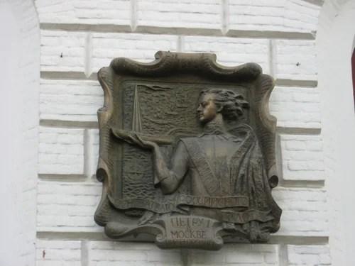 Барельеф Петру I