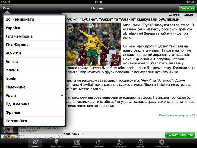 приложение Футбол 24 для iPhone и iPad - футбольные трансляции онлайн