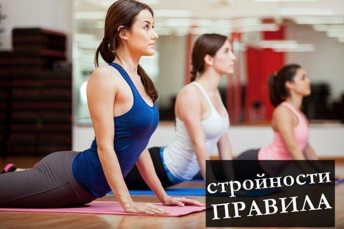 Правила стройности: движение, баланс, питание