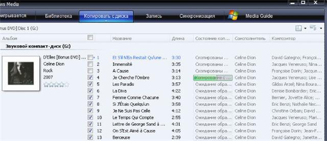 Как скопировать музыку с компакт диска на компьютер
