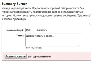 Feedburner - скриншот