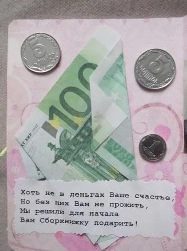 Поздравление молодоженам про деньги дарю копейку на дружную семейку
