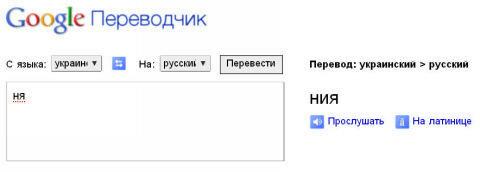 На арені Перекладач Google, або Ось тобі і ня!