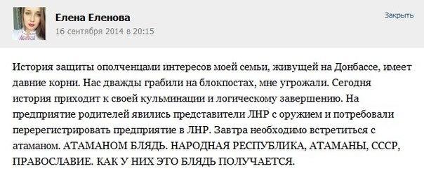 20140916_житте_ЛНР.jpg