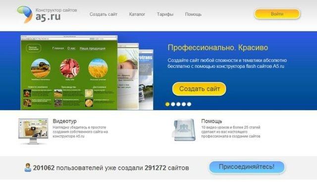Как бесплатно создать свой сайт   Конструктор сайтов a5.ru