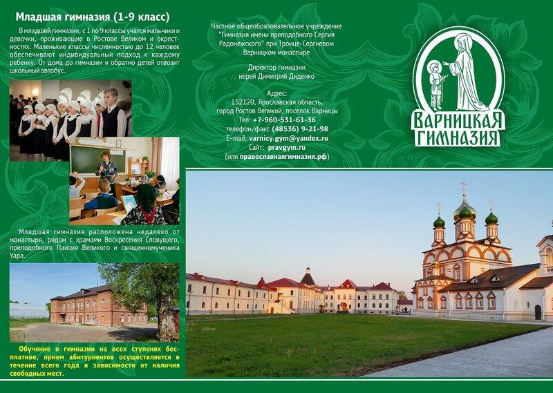 Лицевая сторона буклета Варницкой гимназии