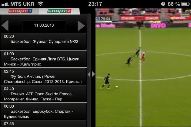 Спорт 1 и Спорт 2 для iPhone и iPad