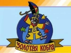 zastavka_na_ekran_zolotaya_kobra_2016.jpg