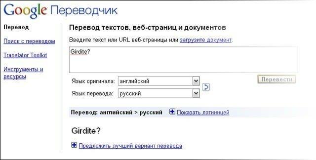Два секрета переводчика Google, которые значительно облегчают нашу жизнь