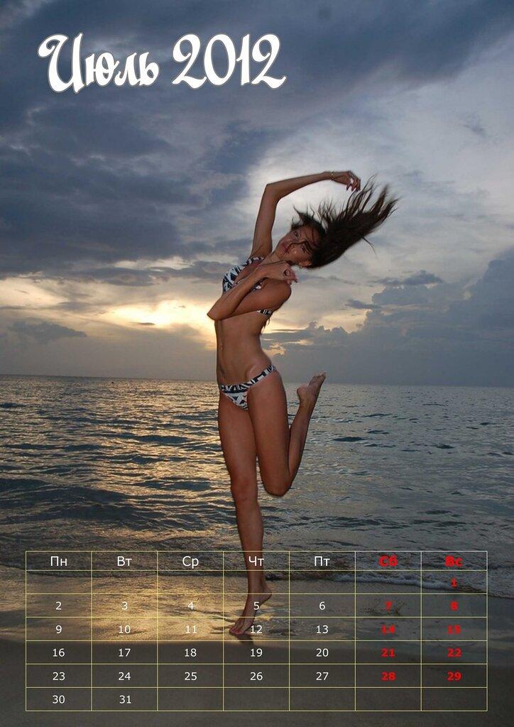 календарь - июль 2012