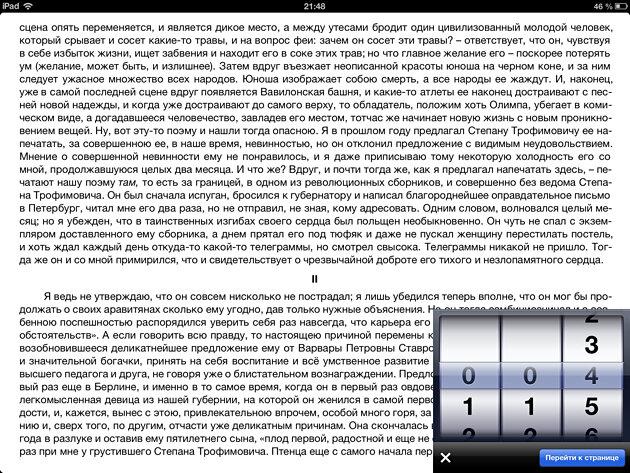 приложение ShortBook для iPhone и iPad - самая функциональная читалка fb2