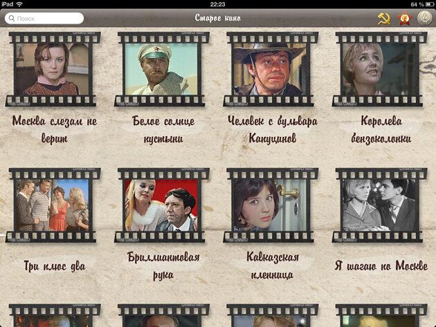 смотреть фильмы онлайн на iPhone и iPad