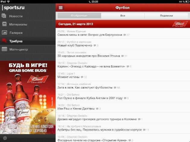 приложение Sports.ru для iPhone и iPad - спортивные трансляции онлайн
