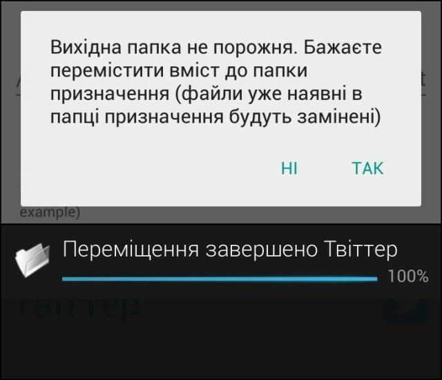 Додаток FolderMount для переносу файлів на SD (Android)