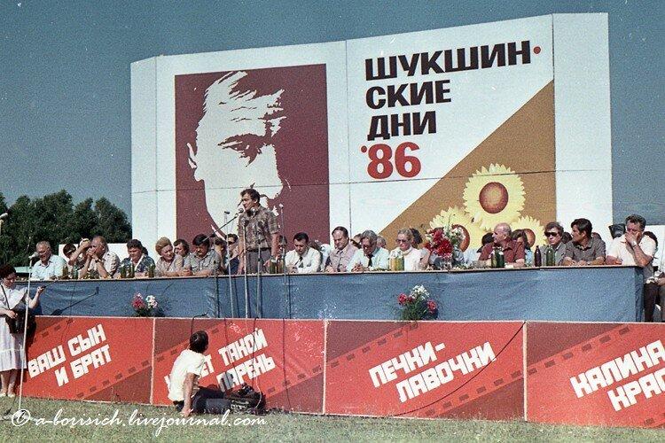 Шукшинские чтения 1986 год