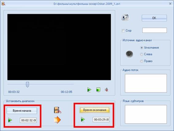 Как просто вырезать фрагмент видео и подготовить для Лиру