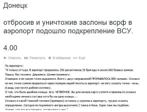 20140926_IgorGirkin_Донецк_аэро3.png