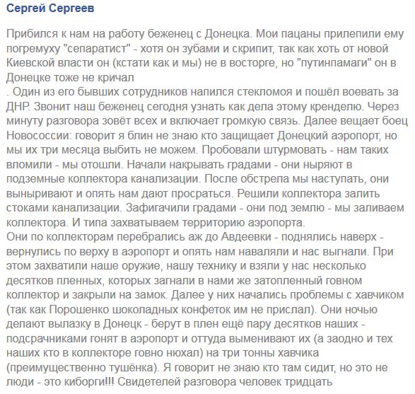 201409_Донецкий_аэропорт__калорад.png