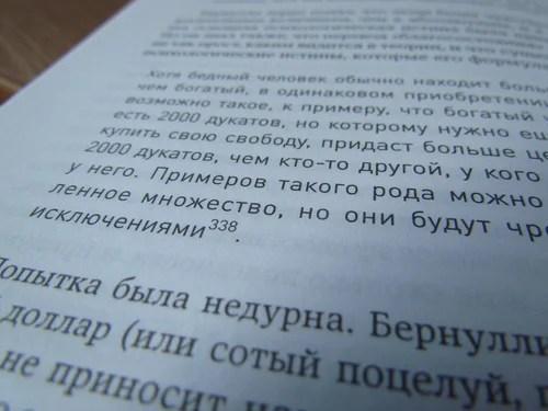 """Книга """"Спотыкаясь о счастье"""""""