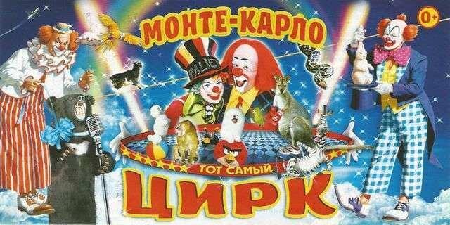 Цирк 23 апреля_thumb.jpg