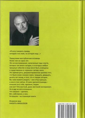 Никита Михалков. Прямая речь
