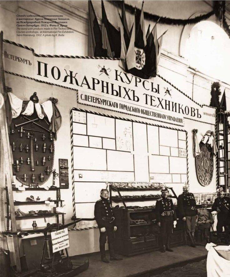 1912. Стенд с изделиями изготовленными в мастерских курсов Пожарных Техников, на Международной Пожарной Выставке.
