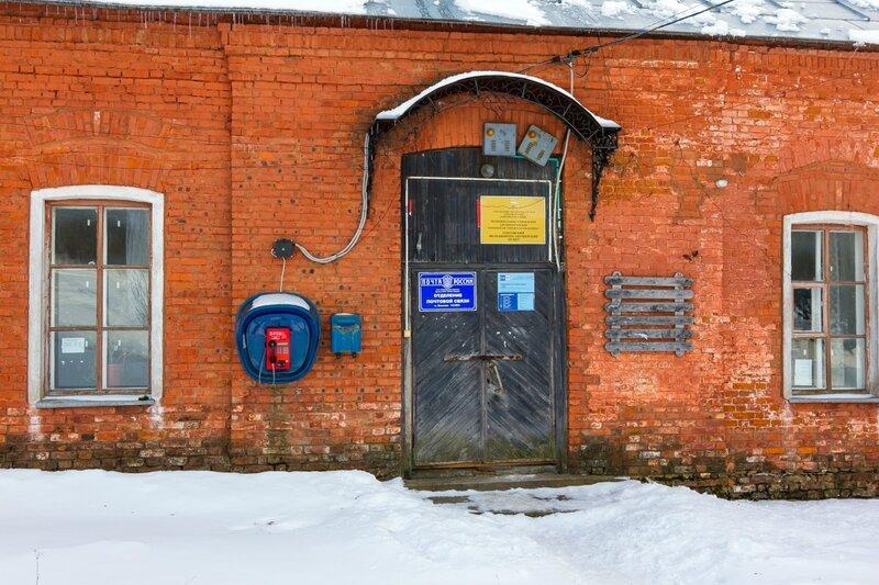 Почта в здании бывшего конторского флигеля