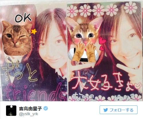 吉高由里子、13年前のプリクラ公開「誰これ」/Twitterより【モデルプレス】