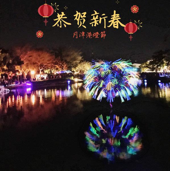(台南)月津港燈節~鹽水ㄧ年一度的盛會!