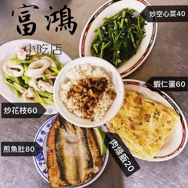 (台南)富鴻魚肚小吃