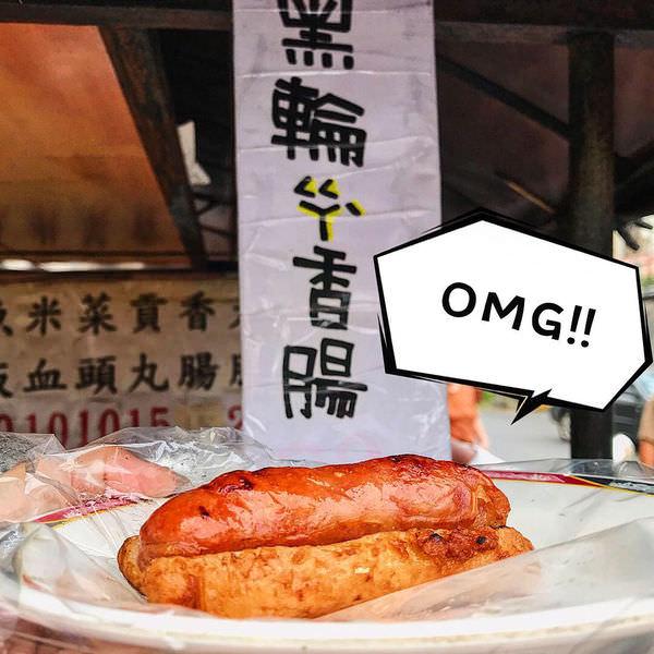 (台南美食/北區)台南公園黑輪攤,黑輪攤必吃推薦,台式下午茶點心!
