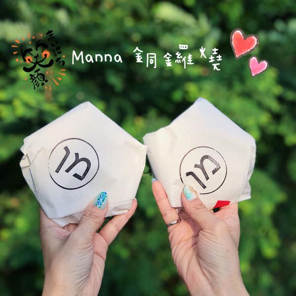 (台南)Manna銅鑼燒