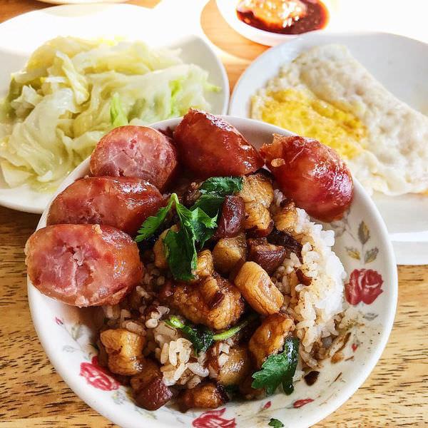 (台南)阿和肉燥飯