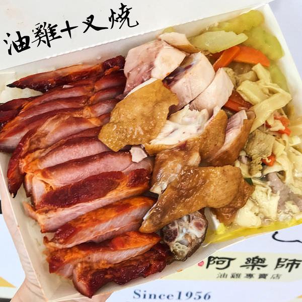 (台南美食/中西區)阿樂師油雞飯~招牌油雞必點!臘味飯也很無敵!中午12點就買不到囉!想吃要早點來!