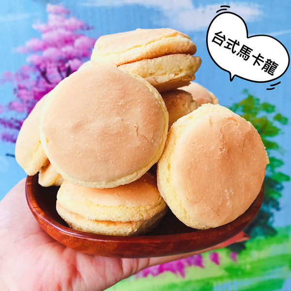 (台南美食/中西區)友愛市場~台式馬卡龍~粉粿~