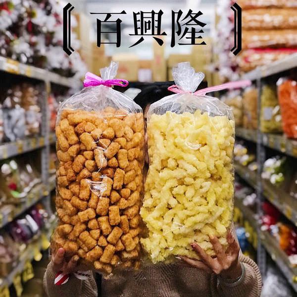 (台南雜貨/安南區)百興隆食品行~號稱台南最大的雜貨店,有大份量也有小包裝,小心買到想剁手!