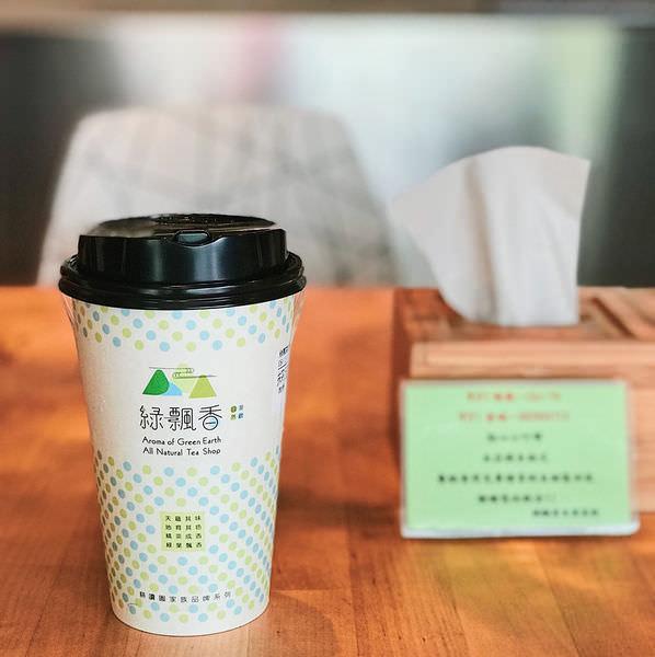 (台南)綠飄香
