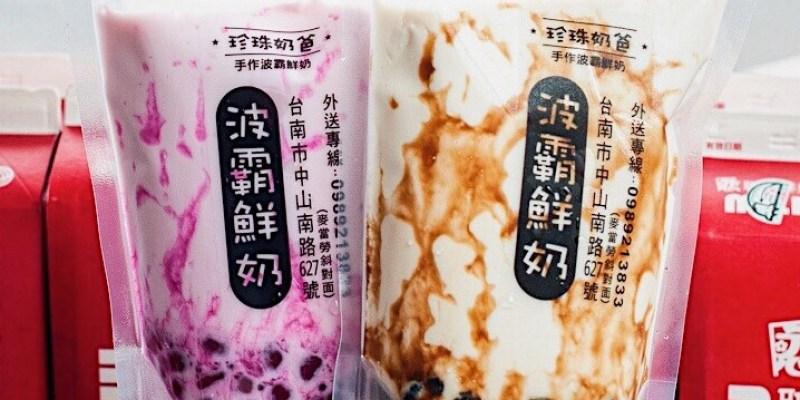 (台南美食/永康區)黑糖珍珠奶茶推薦~珍珠奶爸~手工黑糖波霸鮮奶專賣,堅持手工製作,隱藏版當季水果彩色珍珠波霸。