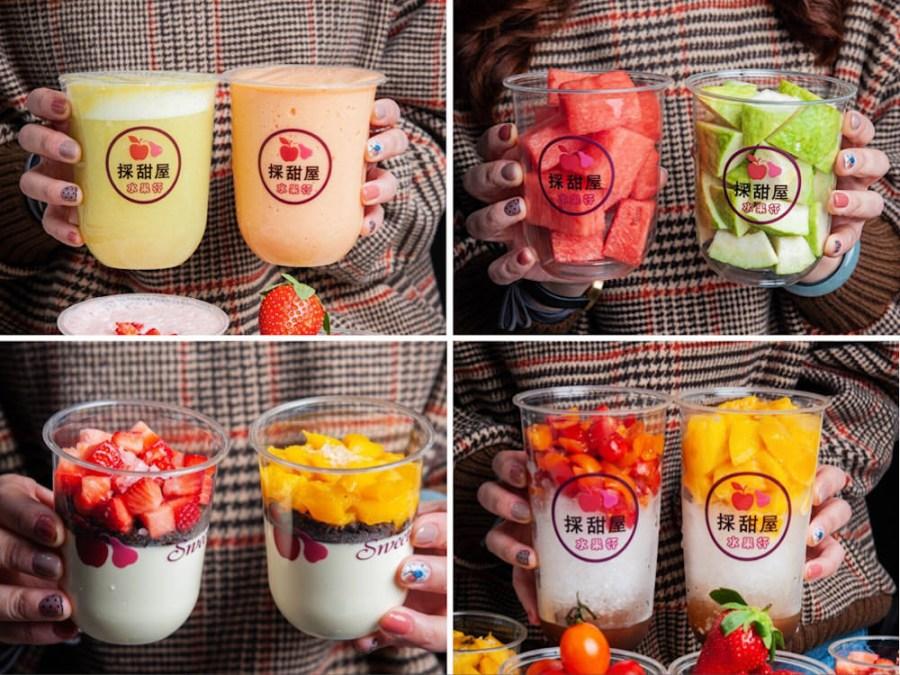 (台南美食/東區)【採甜屋】果汁、水果杯專賣店,堅持採用最鮮甜的水果,經過4道清洗過程,讓客人吃的健康又安心!