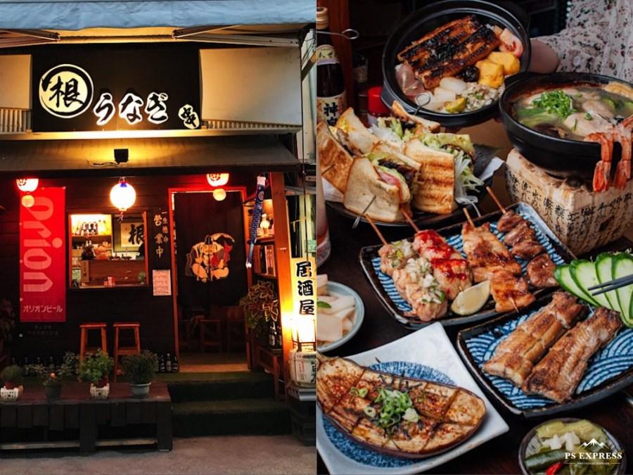 (台南美食/中西區)【根うなぎ串居酒屋】巷弄裡的深夜食堂,串燒、烤鰻魚讓人一吃就忘不了的美味,是小酌宵夜的好去處!